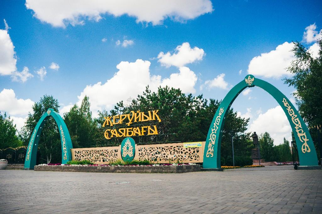«Zheruyik» park