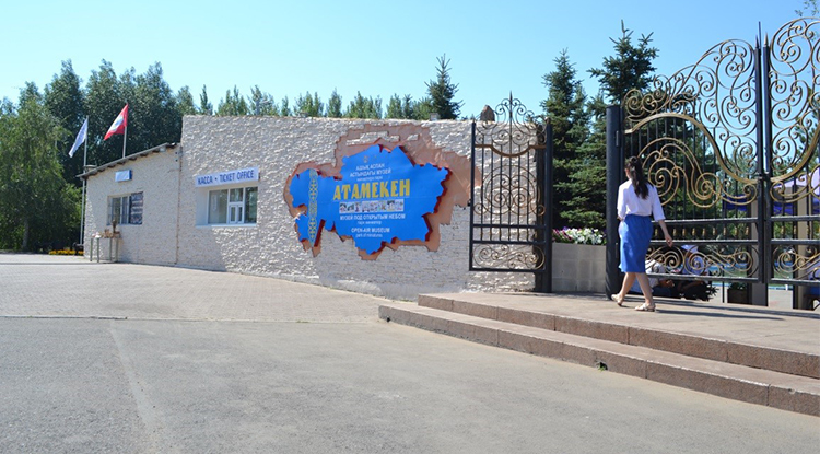 Ethno-memorial complex «Atameken»