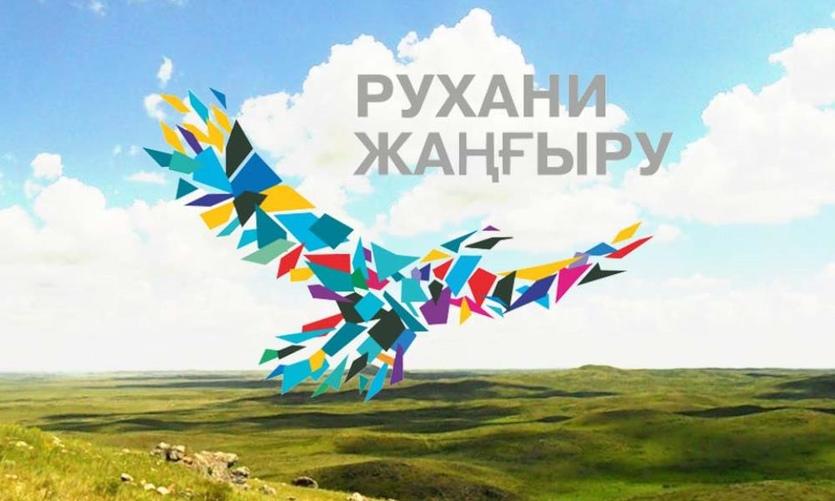 Рухани Жангыру